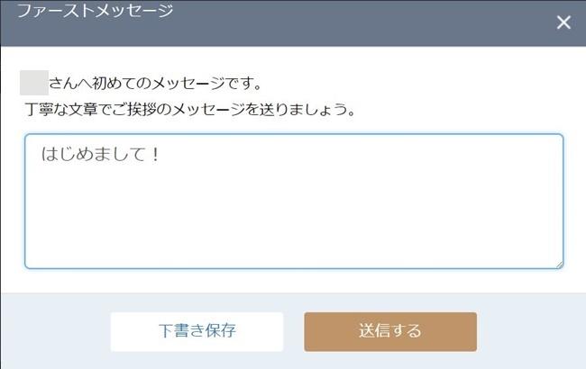 メッセージ送信画面