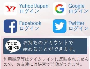 Facebook、Twitter、Google、Yahoo!のアカウントでPCMAXに登録