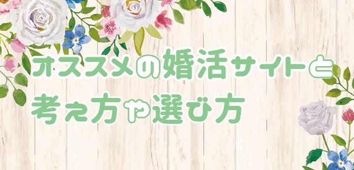おすすめの婚活サイト