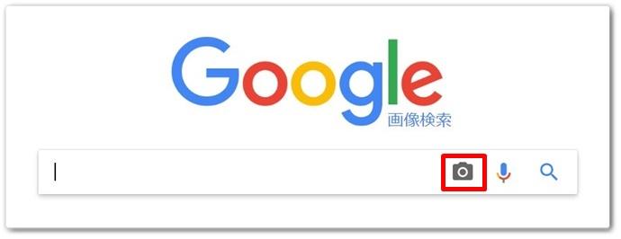 Google画像検索のトップページ