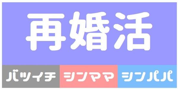 【再婚活】バツイチ・シンママ・シンパパ