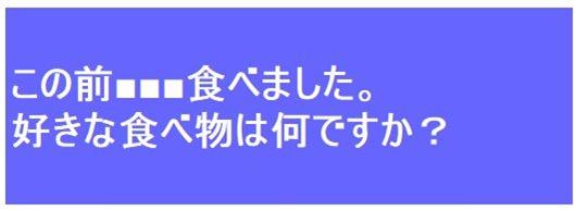 この前■■■食べました。好きな食べ物は何ですか?