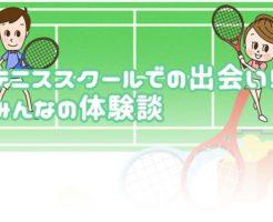 テニススクールでの出会い!体験談