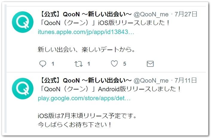QoonのTwitter告知