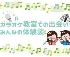 カラオケ・ボーカル教室