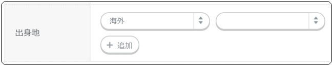 Pairs検索画面2