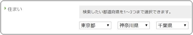 youbride検索画面1