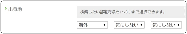 youbride検索画面2