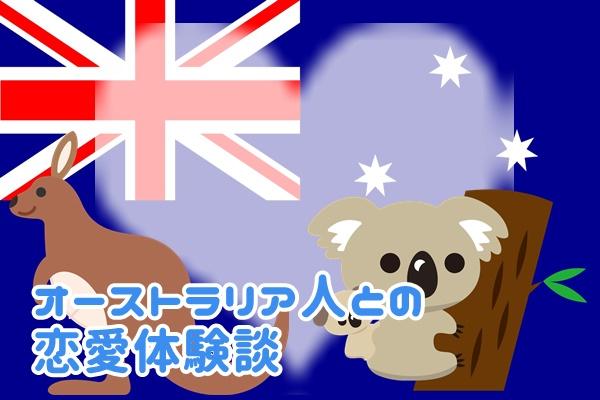 オーストラリア人の彼氏・彼女