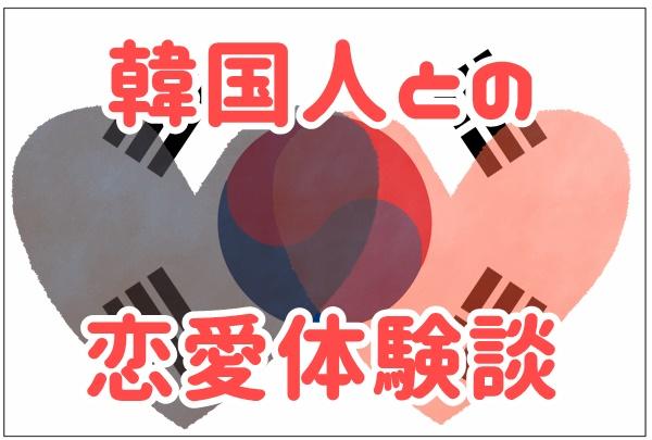 韓国人と出会い、恋愛関係(彼氏・彼女)になった体験談