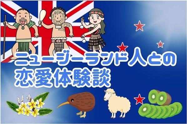 ニュージーランド人の恋人(彼氏・彼女)