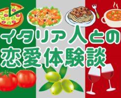 イタリア人の恋人(彼氏・彼女)