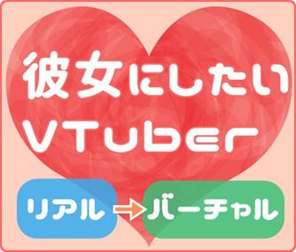 ガチ恋のVTuberランキング