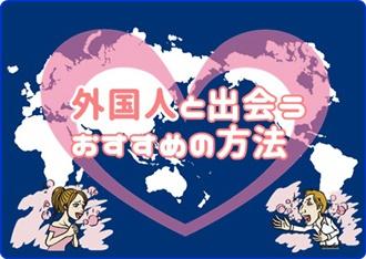外国人との出会いを作る方法