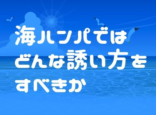 海ナンパはどんな誘い方をすべきか
