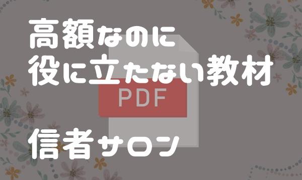 「ナンパ塾」「ナンパマニュアル」