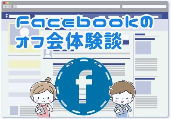 Facebookのオフ会