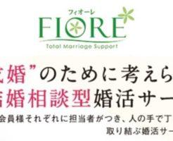 結婚相談所「フィオーレ」