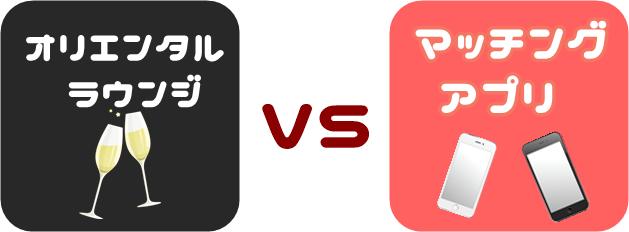 オリエンタルラウンジとマッチングアプリの比較